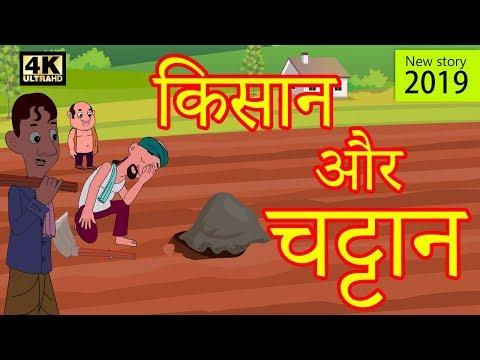 किसान और चट्टान | New Story 2019 | Hindi Kahaniya | Baccho Ki Kahani | Dadimaa Ki Kahaniya