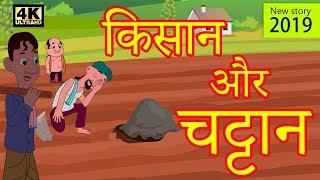 किसान और चट्टान | New Story 2019 | Hindi Kahaniya | Baccho Ki Kahani | Dadimaa Ki Kahaniya thumbnail