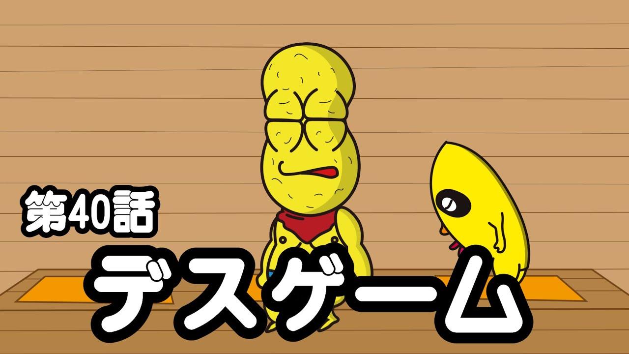 第40話「デスゲーム」オシャレになりたい!ピーナッツくん【ショートアニメ】