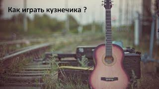 """Как играть """"Кузнечик"""" на гитаре с Нуля"""
