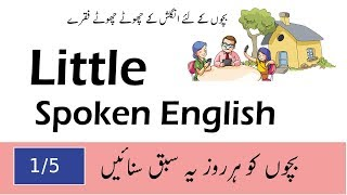 kindergarten Sentences of Daily use to learn For Kids Children Learning