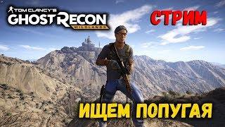 Tom Clancy's Ghost Recon: Wildlands [ ИЩЕМ ПОПУГАЯ ] СТРИМ