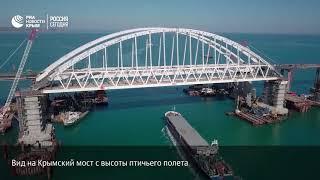 Вид на Крымский мост с высоты птичьего полета