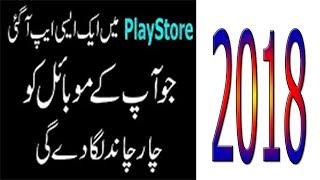 amazing andriod app 2018 must watch  urdu hindi