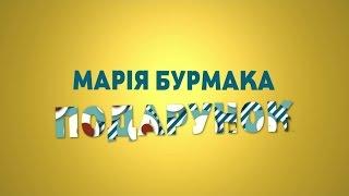 Марія Бурмака - Подарунок