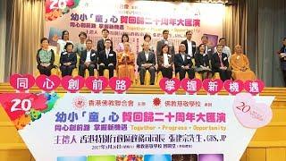 幼小「童」心賀回歸20周年大匯演。由香港佛教聯合會主辦 (@