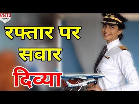 दुनिया की सबसे Young Boeing 777 की उड़ान भरने वाली Divya, हवा से बात करने का रखती हैं शौक