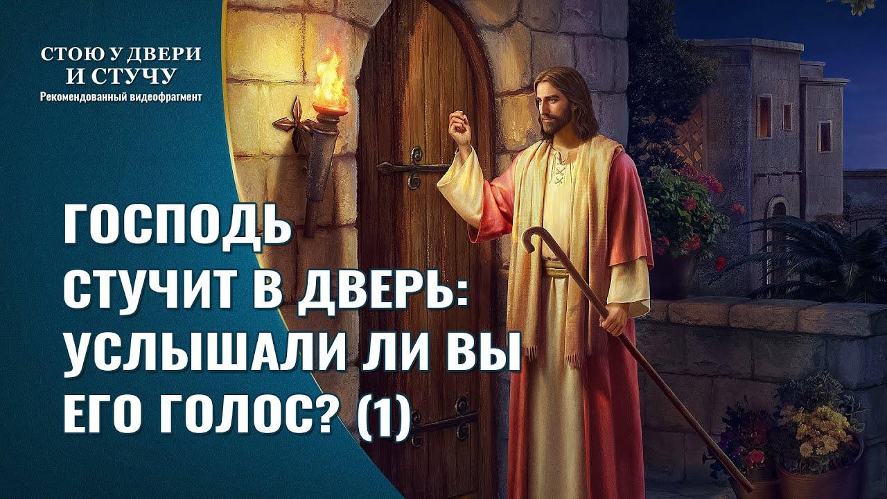 Христианский фильм «СТОЮ У ДВЕРИ И СТУЧУ»: Господь стучит в дверь: узнаете ли вы Его голос? (1) (фрагмент 4/5)