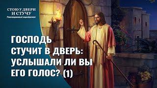 Христианский фильм «СТОЮ У ДВЕРИ И СТУЧУ»4