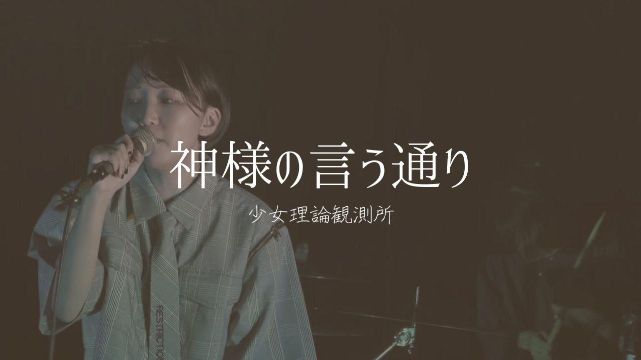 少女理論観測所 - 神さまの言う通り  LIVE MUSIC VIDEO(信仰は儚き人間の為に)【東方ヴォーカル】
