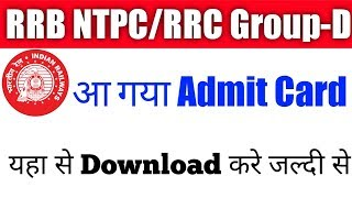 RRB NTPC/RRC Group-D Admit Card 2019 | Railway Exam Download Admit Card Updates2019