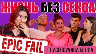МНЕ 24 и Я  АСЕКСУАЛ // PEEP SHOW 7