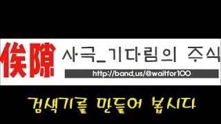 상승포아형 - 검색기 만들기 2편