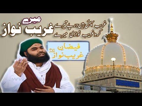 Mere Ghareeb Nawaz | Haji Bilal Raza Attari | New Manqabat 2017