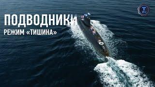 О буднях подводников. Режим «Тишина»