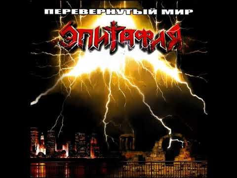 "MetalRus.ru (Heavy Metal). ЭПИТАФИЯ - ""Перевёрнутый мир"" (2005) [Full Album]"