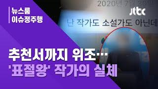 [이슈정주행] 소설만 훔친 게 아니었다…역대급 '표절왕' 손 씨의 실체 / JTBC News