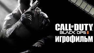Фильм «Call of Duty: Black Ops 2» (полностью на русском языке)