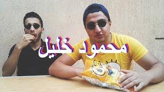 قعدة نورميز - محمود خليل