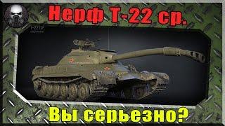 Нерф Т-22 ср.  -  ВЫ СЕРЬЕЗНО??!!  World of Tanks