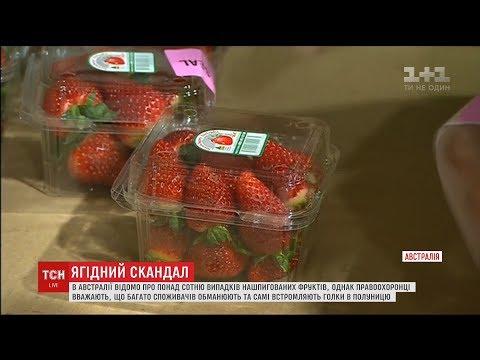 ТСН: В Австралії тиждень знаходять у ягодах голки та шпильки