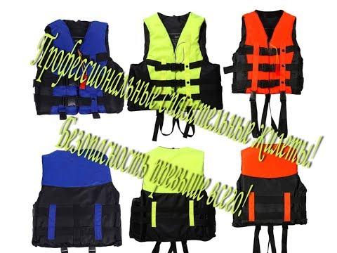 Профессиональные спасательные жилеты! Безопасность превыше всего!