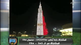 بالصورة .. خالد الغندور: برج خليفة الاماراتي يتزين بعلم مصر بعد الوصول للمونديال