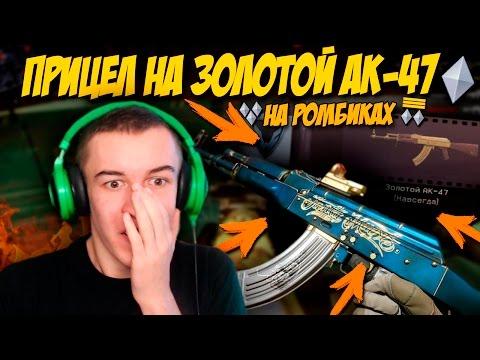 Warface.ПРИЦЕЛ НА ЗОЛОТОЙ АК-47 - ЗИМНЯЯ ОХОТА!