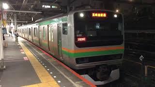 E231系1000番台コツS-27編成+コツK-42編成上野発車