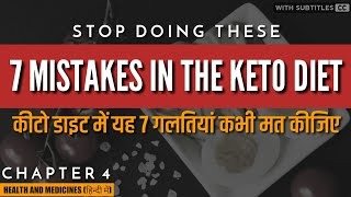 7 Keto Mistakes | What To Avoid On Keto Diet | Keto Diet Mistakes You Need To Know