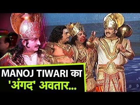 रामलीला के मंच पर जब MANOJ TIWARI ने निभाया अंगद का अवतार,क्या हुआ फिर देखिए..| Dilli Tak