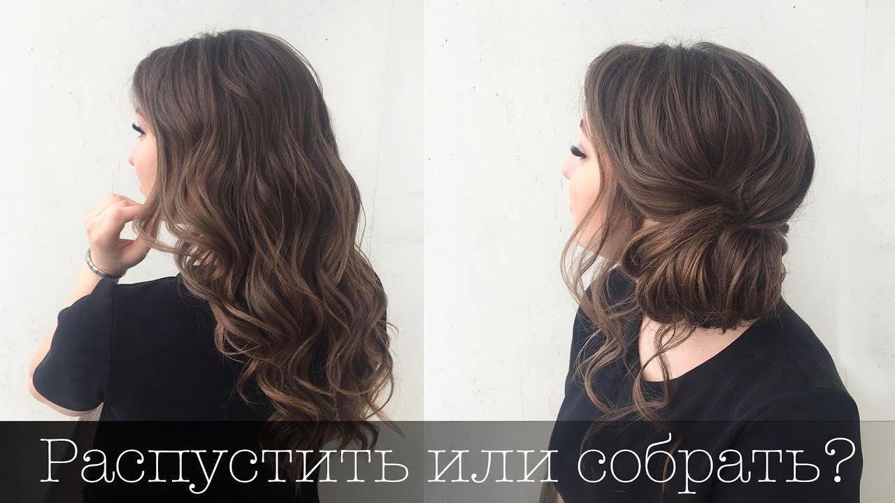 Легкие локоны. Ассиметричный пучок за 5 минут. Easy Curls. Asymmetric Bun