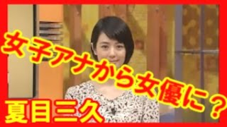 【夏目三久】女優に?有吉との結婚報道あるも、事務所より否定 1月14日 ...