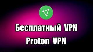 Бесплатный VPN Proton VPN. Обход блокировки сайтов