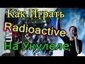 Как Играть на УКУЛЕЛЕ Imagine Dragons Radioactive Разбор Видео Урок и Аккорды mp3