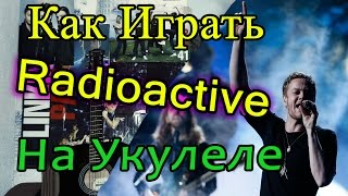 "Как Играть на УКУЛЕЛЕ ""Imagine Dragons - Radioactive"" Разбор, Видео Урок и Аккорды"
