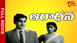 Aaradhana Full Length Movie || ANR Savitri