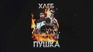 ХЛЕБ - Белочка (King Kong Music)
