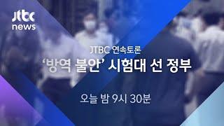 JTBC 뉴스룸 '코로나 재확산' 연속토론…오늘 밤 9시 30분 / JTBC 아침&