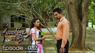 Konkala Dhoni | Episode 32 - (2017-11-24) | ITN Thumbnail
