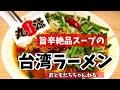 台湾ラーメン食べてみた。〜丸源ラーメン〜 の動画、YouTube動画。