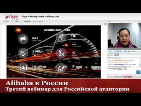 Алибаба в России Третий вебинар