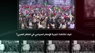 ترويج برنامج في العمق-ما بعد الثورات العربية