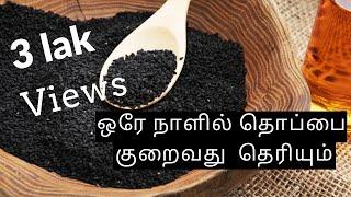 ஒரே நாளில் தொப்பை குறைவதை காணலாம் I Tamil Health Tips I belly fat loss tips in tamil