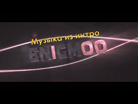 Музыка из интро Энигмоо Enigmoo