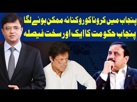 Dunya Kamran Khan Kay Sath - Tuesday 31st March 2020