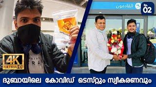 How Dubai Welcoming Tourists During Pandemic | കോവഡ് കാലത്ത് ദുബായിൽ എത്തിയാൽ ..