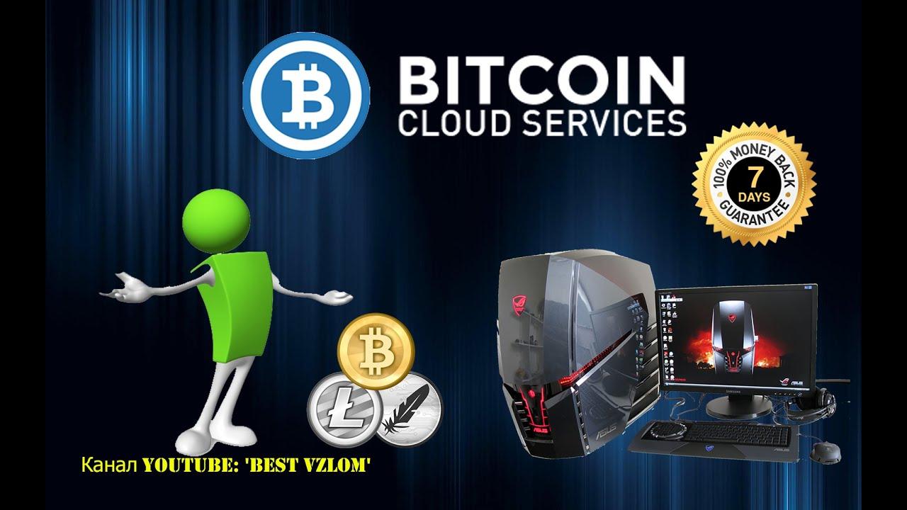 Bitcoin Cloud Services: Лучший Облачный Майнинг! Заработок На Автомате