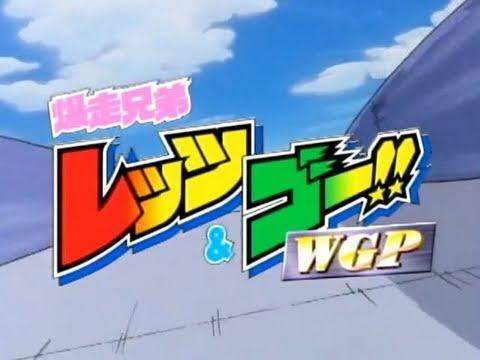 爆走兄弟レッツ&ゴー!!WGP OP GET THE WORLD / 影山ヒロノブ