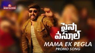 Telugutimes.net Mama Ek Peg La Song Promo Paisa Vasool